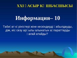 XXI ҒАСЫР КӨШБАСШЫСЫ Информация– 10 Табиғат көріністері жіне кескіндерді қабы