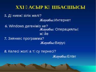 XXI ҒАСЫР КӨШБАСШЫСЫ 5. Дүниежүзілік желі? Жауабы:Интернет 6. Windows дегенім