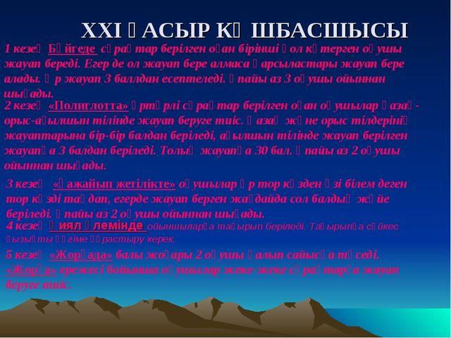 XXI ҒАСЫР КӨШБАСШЫСЫ 2 кезең «Полиглотта» әртүрлі сұрақтар берілген оған оқуш...