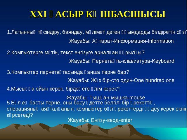 XXI ҒАСЫР КӨШБАСШЫСЫ 1.Латынның түсіндіру, баяндау, мәлімет деген ұғымдарды б...