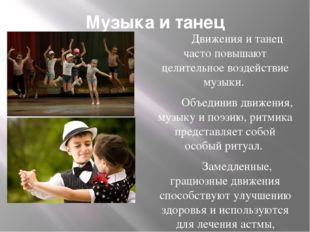 Музыка и танец Движения и танец часто повышают целительное воздействие музыки