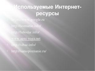 Используемые Интернет-ресурсы https://www.google.ru http://soznanie.info/ htt