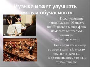 Музыка может улучшать память и обучаемость. Прослушивание легкой музыки Моцар