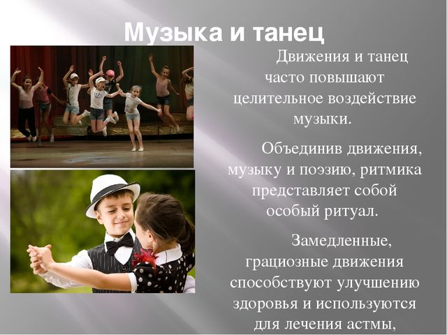 Музыка и танец Движения и танец часто повышают целительное воздействие музыки...