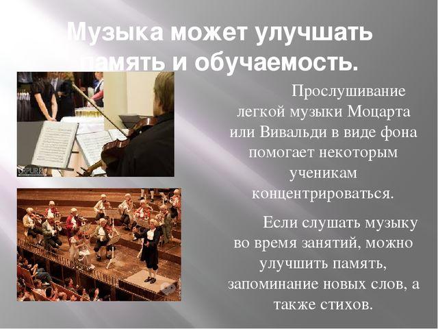 Музыка может улучшать память и обучаемость. Прослушивание легкой музыки Моцар...