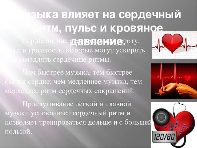 Музыка влияет на сердечный ритм, пульс и кровяное давление. Сердцебиение реаг...