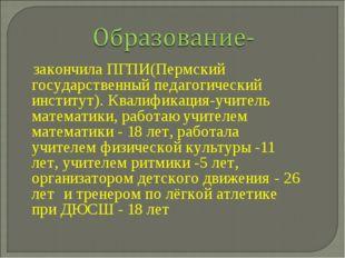 закончила ПГПИ(Пермский государственный педагогический институт). Квалификац