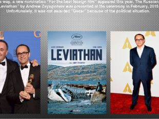 """By the way, a new nomination """"For the best foreign film"""" appeared this year."""