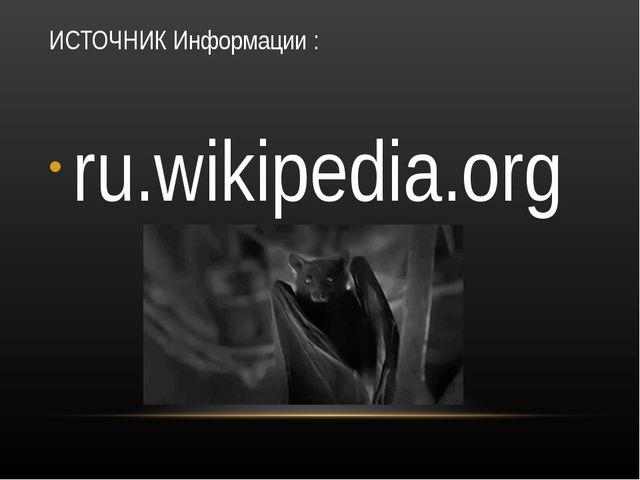 ИСТОЧНИК Информации : ru.wikipedia.org