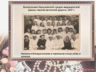Выпускники Харьковской средне-медицинской школы южной железной дороги, 1947 г