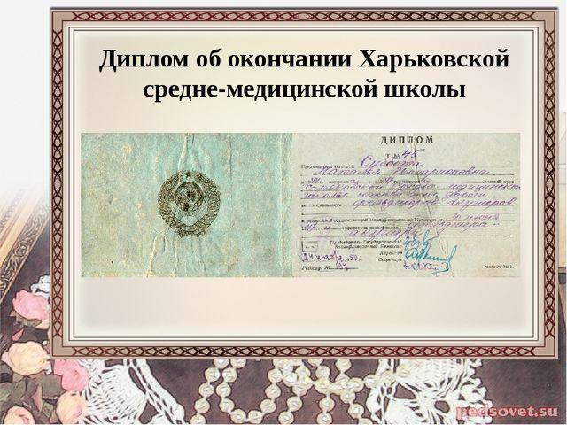 Диплом об окончании Харьковской средне-медицинской школы