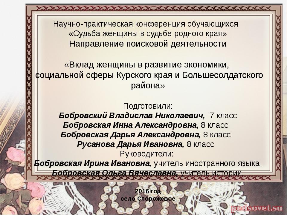 Научно-практическая конференция обучающихся «Судьба женщины в судьбе родного...
