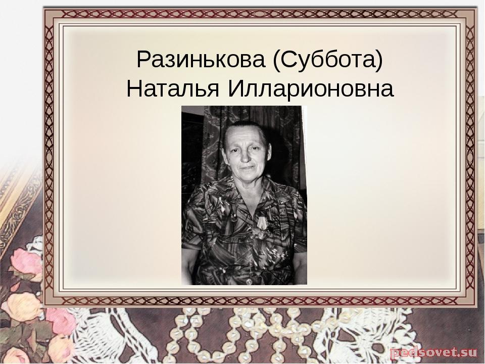 Разинькова (Суббота) Наталья Илларионовна