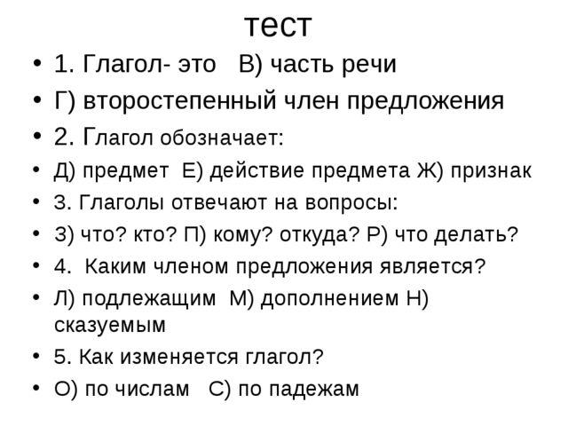 тест 1. Глагол- это В) часть речи Г) второстепенный член предложения 2. Глаго...