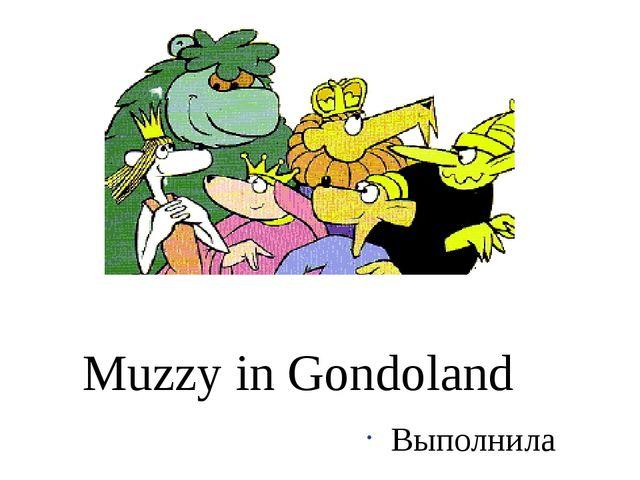 Muzzy in Gondoland Выполнила Алеева А. Р.