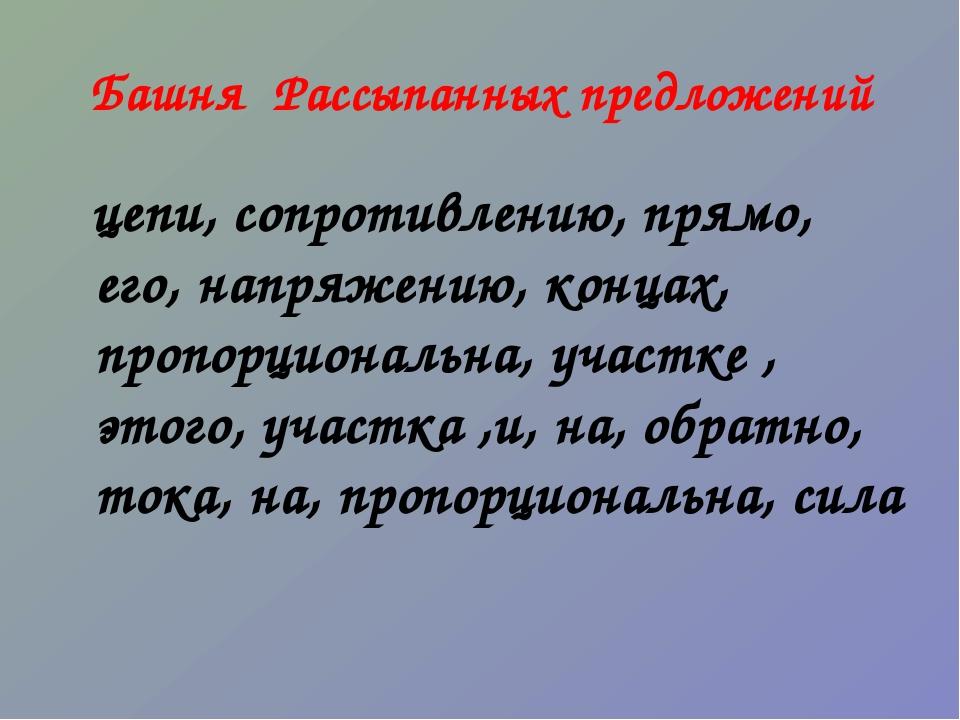 Башня Рассыпанных предложений цепи, сопротивлению, прямо, его, напряжению, ко...