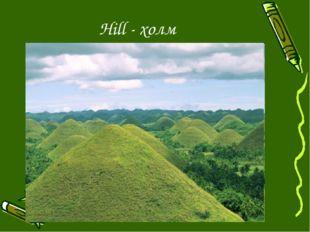 Hill - холм
