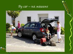 By car – на машине
