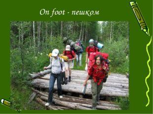 On foot - пешком