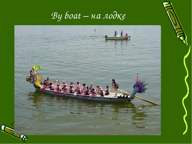 By boat – на лодке