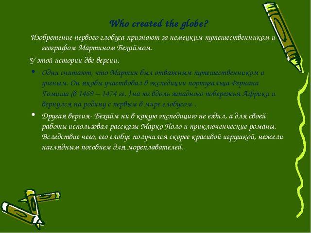 Who created the globe? Изобретение первого глобуса признают за немецким путеш...