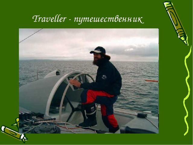 Traveller - путешественник