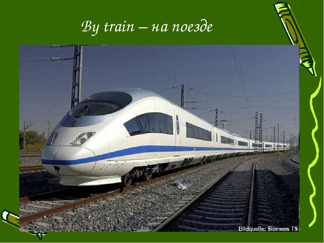 By train – на поезде