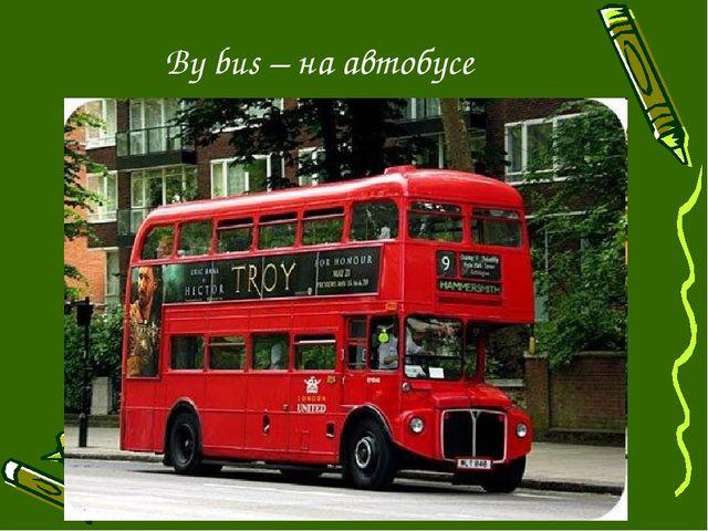 By bus – на автобусе