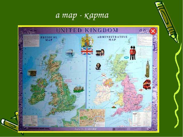 a map - карта