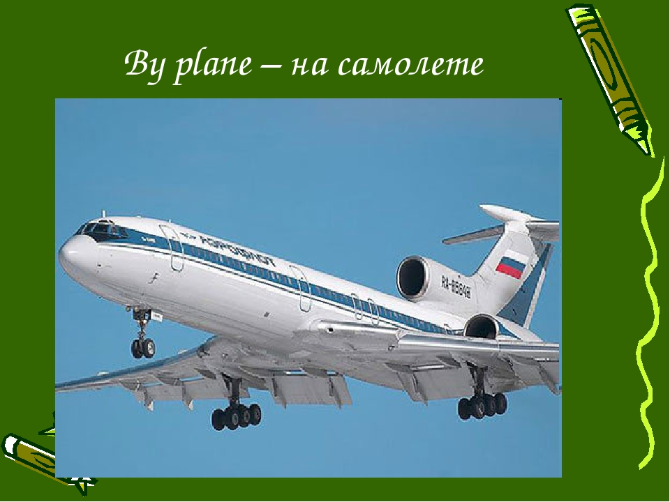 By plane – на самолете