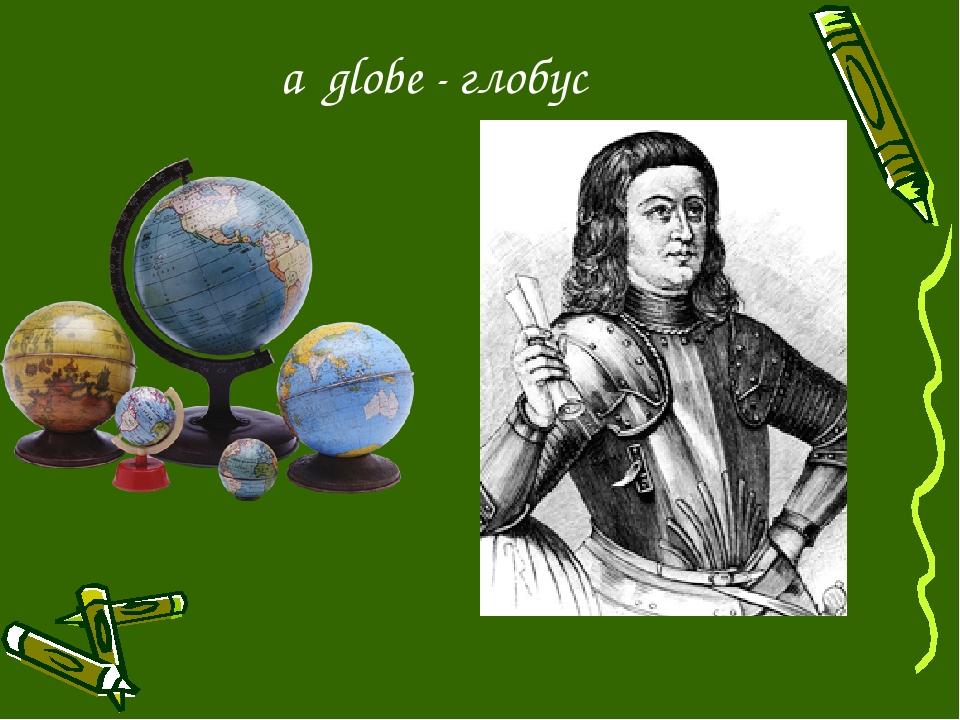 a globe - глобус