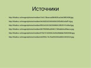 Источники http://kladraz.ru/images/photos/medium/7e6173baecad98492fcac9a038f2