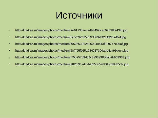 Источники http://kladraz.ru/images/photos/medium/7e6173baecad98492fcac9a038f2...