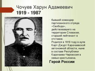 ЧочуевХарун Адамеевич 1919 - 1987 бывший командир партизанского отряда «Своб