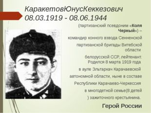 КаракетовЮнусКеккезович 08.03.1919 - 08.06.1944 (партизанский псевдоним «Коля