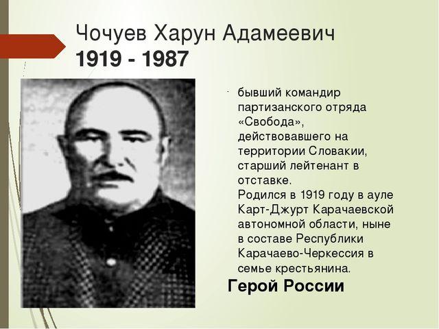 ЧочуевХарун Адамеевич 1919 - 1987 бывший командир партизанского отряда «Своб...