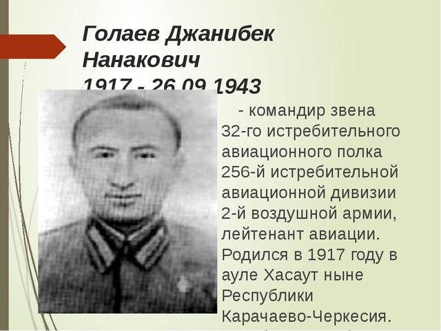 Голаев Джанибек Нанакович 1917 - 26.09.1943 - командир звена 32-го истребител...