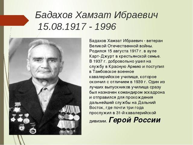 Бадахов Хамзат Ибраевич 15.08.1917 - 1996 Бадахов Хамзат Ибраевич - ветеран...