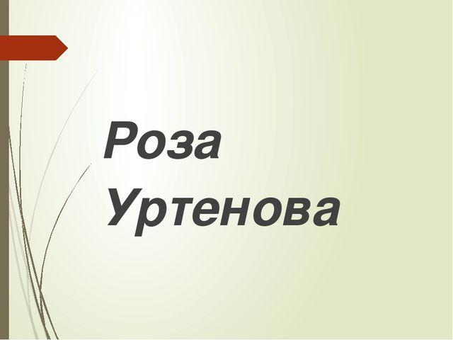 Роза Уртенова