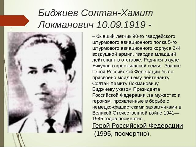 Биджиев Солтан-Хамит Локманович 10.09.1919 - 1995 – бывший летчик 90-го гвард...