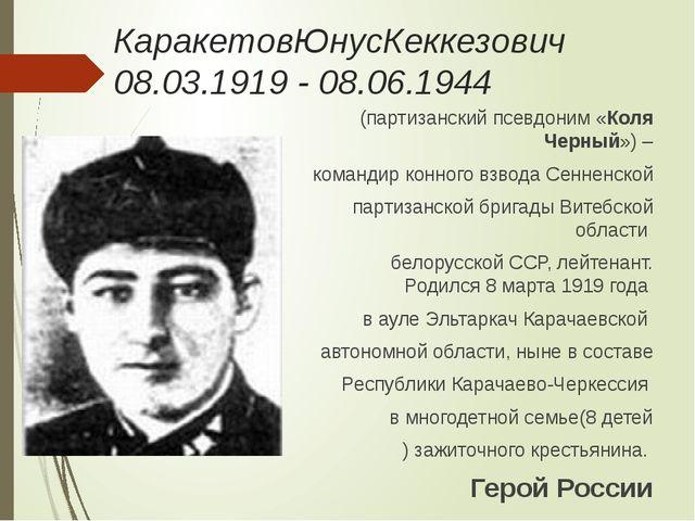 КаракетовЮнусКеккезович 08.03.1919 - 08.06.1944 (партизанский псевдоним «Коля...