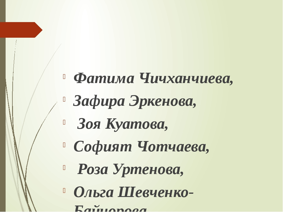 Фатима Чичханчиева, Зафира Эркенова, Зоя Куатова, Софият Чотчаева, Роза Урте...