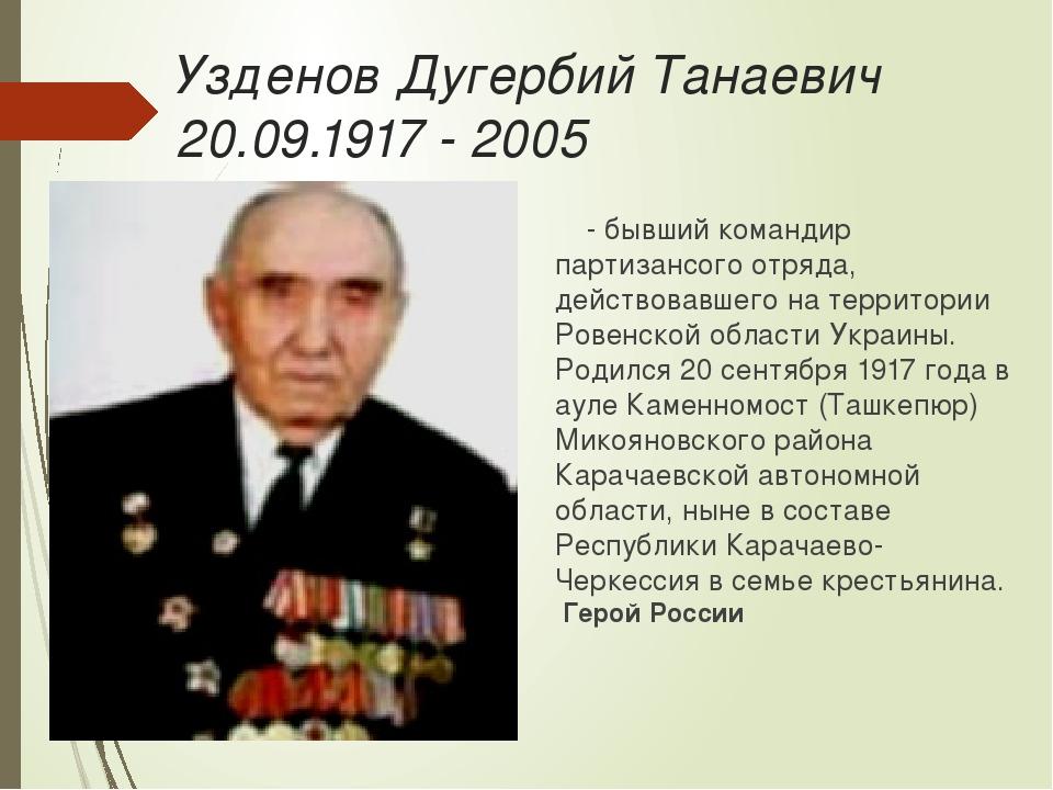 Узденов Дугербий Танаевич 20.09.1917 - 2005 - бывший командир партизансого от...
