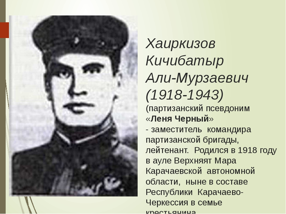 Хаиркизов Кичибатыр Али-Мурзаевич (1918-1943) (партизанский псевдоним «Леня Ч...