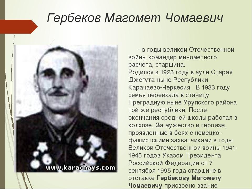 Гербеков Магомет Чомаевич - в годы великой Отечественной войны командир мином...
