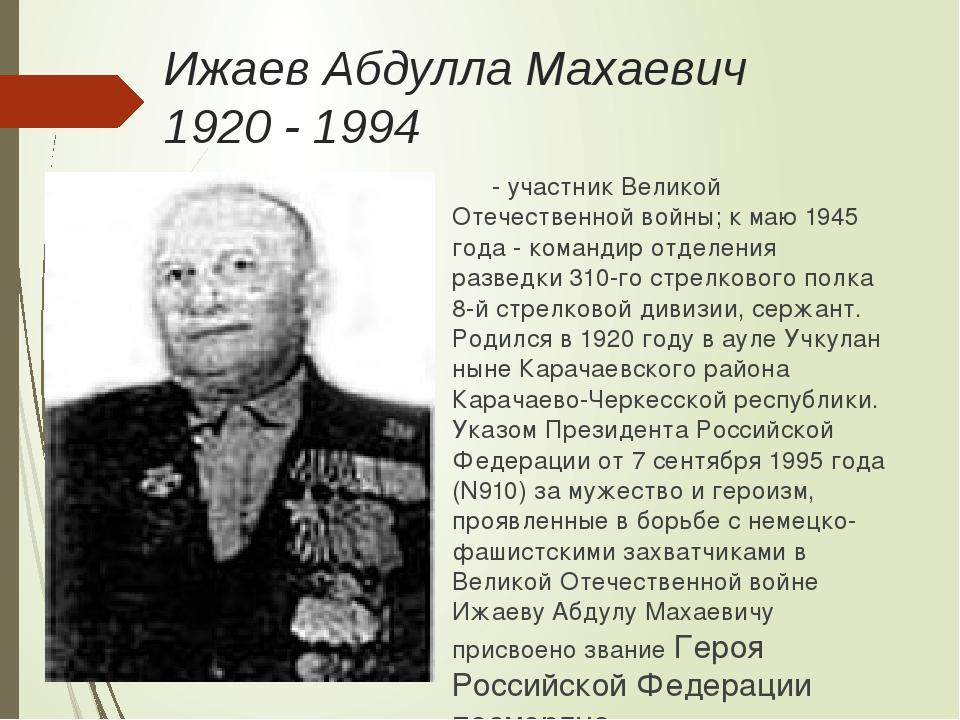 Ижаев Абдулла Махаевич 1920 - 1994 - участник Великой Отечественной войны; к...