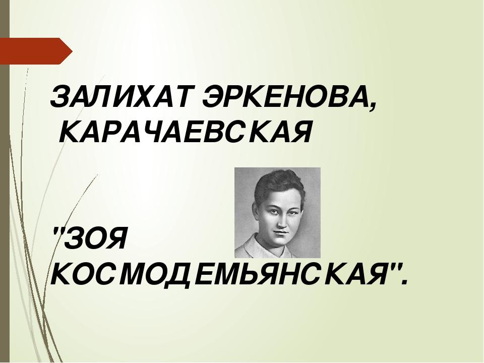 """ЗАЛИХАТ ЭРКЕНОВА, КАРАЧАЕВСКАЯ """"ЗОЯ КОСМОДЕМЬЯНСКАЯ""""."""