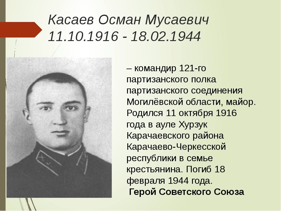 Касаев Осман Мусаевич 11.10.1916 - 18.02.1944 – командир 121-го партизанского...
