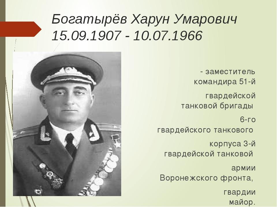 Богатырёв Харун Умарович 15.09.1907 - 10.07.1966 - заместитель командира 51-й...