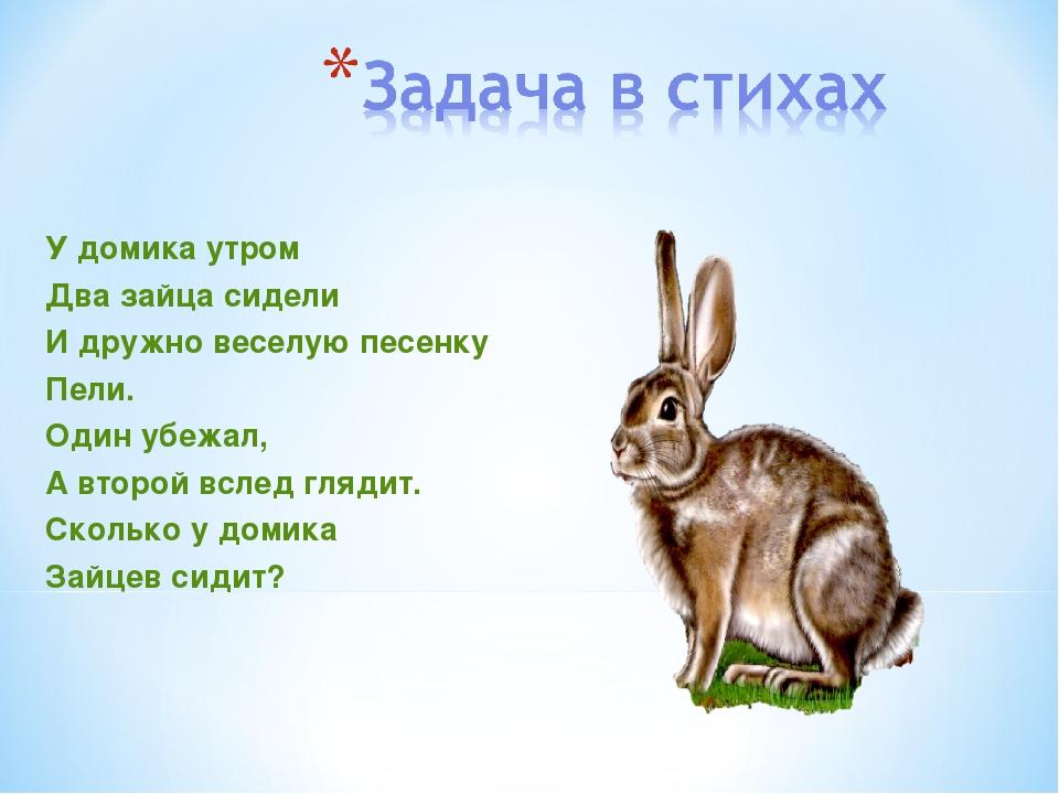 У домика утром Два зайца сидели И дружно веселую песенку Пели. Один убежал, А...